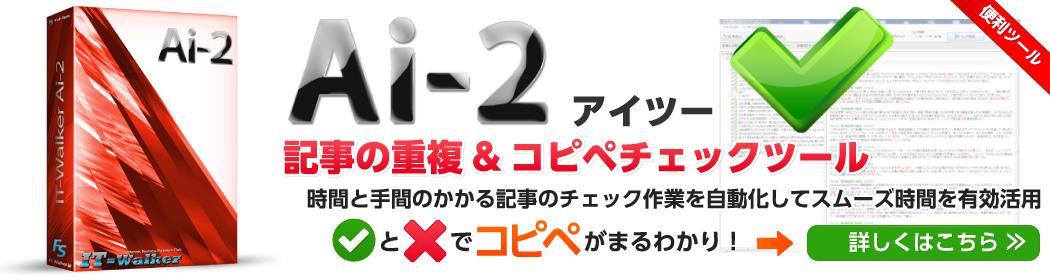 記事チェックツールAi-2